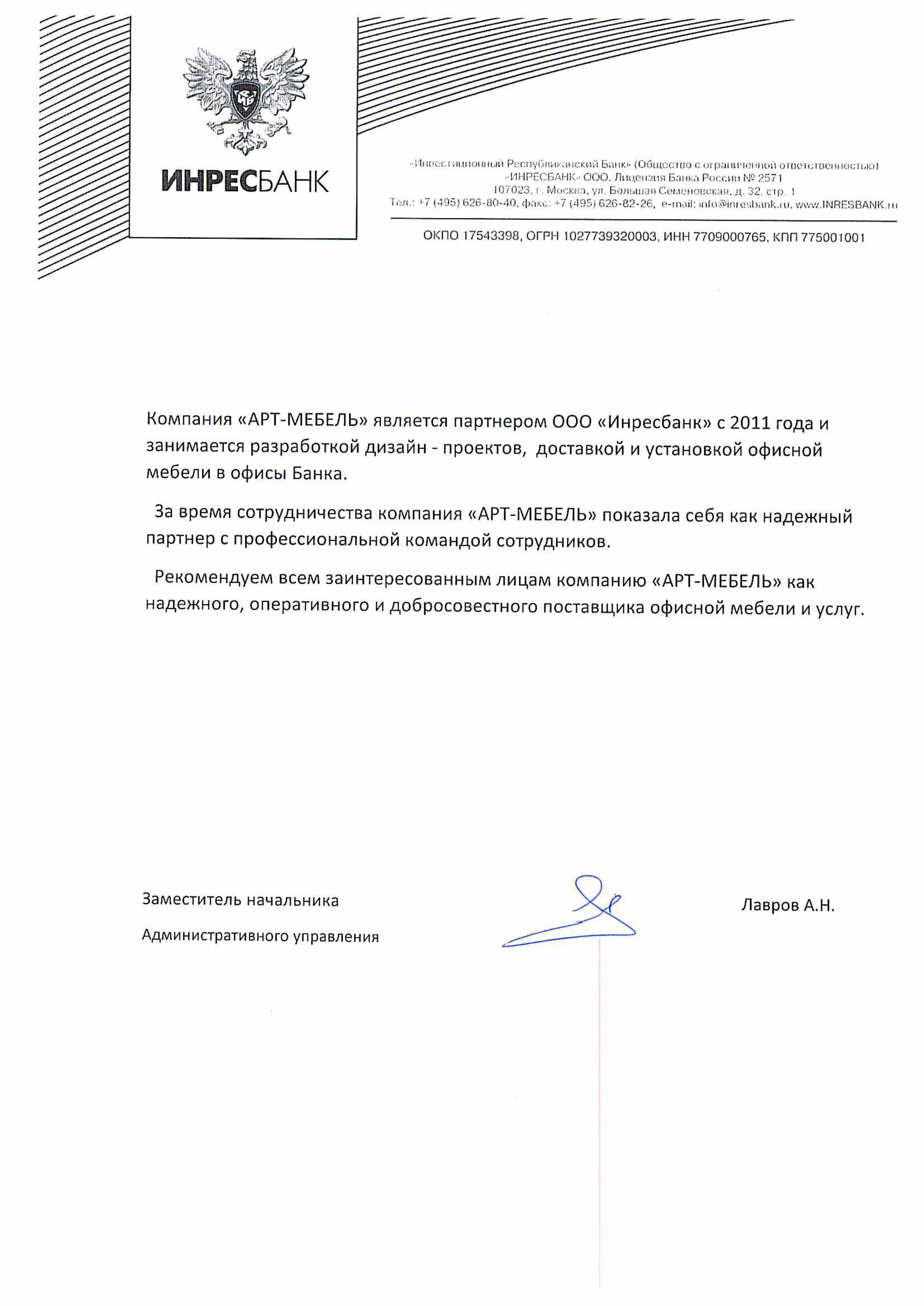 Должностная инструкция начальника административной хозяйственной части